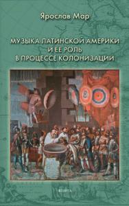 Музыка Латинской Америки и ее роль в процессе колонизации [Электронный ресурс] : монография ISBN 978-5-9765-4546-5