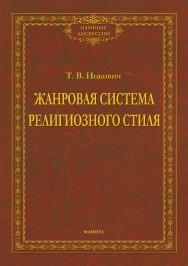 Жанровая система религиозного стиля: монография.  — (Научные дискуссии.) ISBN 978-5-9765-4549-6