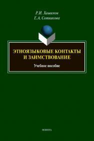 Этноязыковые контакты и заимствование [Электронный ресурс] :учеб. пособие ISBN 978-5-9765-4555-7