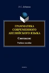 Грамматика современного английского языка. Синтаксис [Электронный ресурс] :учеб. пособие ISBN 978-5-9765-4558-8