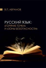 Русский язык: «горячие точки» и «зоны безопасности» [Электронный ресурс] : сборник статей, докладов, интервью ISBN 978-5-9765-4560-1