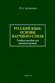 Русский язык: основы научного стиля : учебное пособие для военнослужащих ISBN 978-5-9765-4561-8