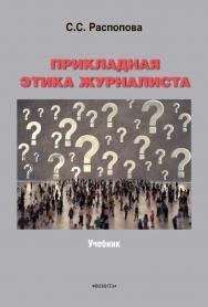 Прикладная этика журналиста [Электронный ресурс] учебник ISBN 978-5-9765-4565-6