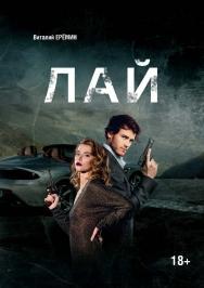 Лай [Электронный ресурс] ISBN 978-5-9765-4566-3