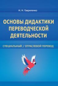 Основы дидактики переводческой деятельности : специальный / отраслевой перевод [Электронный ресурс] : монография ISBN 978-5-9765-4573-1