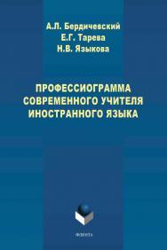 Профессиограмма современного учителя иностранного языка [Электронный ресурс] ISBN 978-5-9765-4582-3