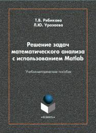 Решение задач математического анализа с использованием Matlab [Электронный ресурс] : учебно-методическое пособие ISBN 978-5-9765-4583-0