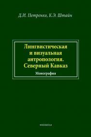 Лингвистическая и визуальная антропология. Северный Кавказ [Электронный ресурс] : монография. - 2-е изд., стер. ISBN 978-5-9765-4586-1