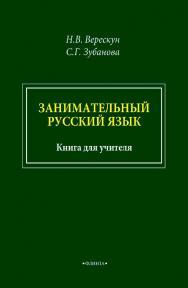 Занимательный русский язык [Электронный ресурс] : книга для учителя ISBN 978-5-9765-4598-4