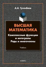 Высшая математика. Комплексные функции и интегралы. Ряды и многочлены [Электронный ресурс] : учебник ISBN 978-5-9765-4615-8