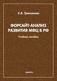 Форсайт-анализ развития МФЦ в РФ : учебное пособие ISBN 978-5-9765-4641-7