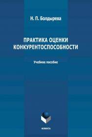 Практика оценки конкурентоспособности : ISBN 978-5-9765-4651-6
