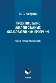 Проектирование адаптированных образовательных программ : учебно-методическое пособие. - 2-е изд., стер. ISBN 978-5-9765-4659-2