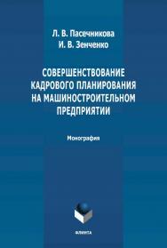 Совершенствование кадрового планирования на машиностроительном предприятии : монография. - 2-е изд., стер. ISBN 978-5-9765-4660-8