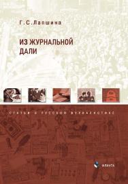 Из журнальной дали : статьи о русской журналистике ISBN 978-5-9765-4667-7