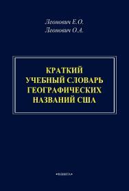 Краткий учебный словарь географических названий США ISBN 978-5-9765-4668-4