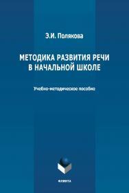Методика развития речи в начальной школе : учебно-методическое пособие ISBN 978-5-9765-4669-1