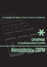 Интерфейсы СОРМ. Справочник ISBN 978-5-9775-2730-9