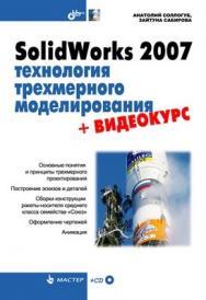 SolidWorks 2007: технология трехмерного моделирования ISBN 978-5-9775-0013-5