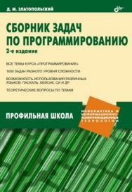 Сборник задач по программированию.  2-е изд. ISBN 5-9775-0017-3