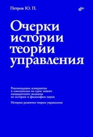 Очерки истории теории управления ISBN 978-5-9775-0036-4