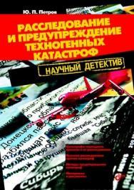 Расследование и предупреждение техногенных катастроф. Научный детектив ISBN 5-9775-0037-8
