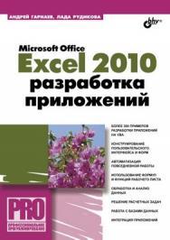 Microsoft Office Excel 2010: разработка приложений ISBN 978-5-9775-0042-5
