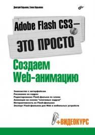Adobe Flash CS3 – это просто! Создаем Web-анимацию ISBN 978-5-9775-0044-9