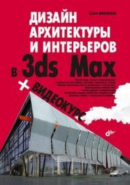 Дизайн архитектуры и интерьеров в 3ds Max ISBN 978-5-9775-0051-7