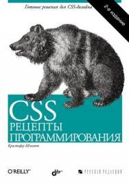 CSS. Рецепты программирования. 2-е изд ISBN 978-5-7502-0310-9