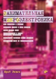 Занимательная микроэлектроника ISBN 978-5-9775-0080-7