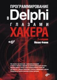 Программирование в Delphi глазами хакера. 2 изд. ISBN 978-5-9775-0081-4