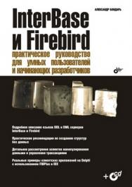 InterBase и Firebird. Практическое руководство для умных пользователей и начинающих разработчиков ISBN 978-5-9775-0098-2