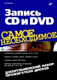 Запись CD и DVD. Джентльменский набор прожигателя дисков ISBN 978-5-9775-0100-2