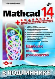 Mathcad 14 ISBN 978-5-9775-0106-4