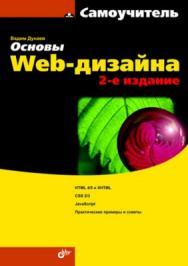 Основы Web-дизайна. Самоучитель. 2 изд. ISBN 978-5-9775-0110-1