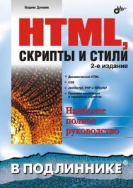 HTML, скрипты и стили, 2 изд. ISBN 978-5-9775-0111-8