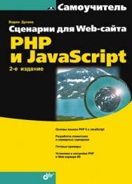 Сценарии для Web-сайта: PHP и JavaScript, 2 изд. ISBN 978-5-9775-0112-5