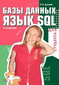 Базы данных. Язык SQL для студента, 2 изд. ISBN 978-5-9775-0113-2