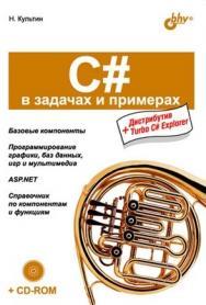 С# в задачах и примерах ISBN 978-5-9775-0115-6