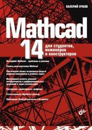 Mathcad 14 для студентов, инженеров и конструкторов ISBN 978-5-9775-0129-3
