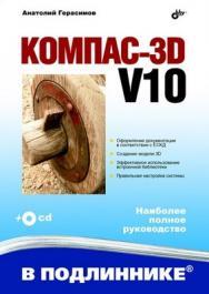 Компас 3D V10 ISBN 978-5-9775-0131-6