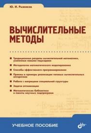 Вычислительные методы ISBN 978-5-9775-0137-8