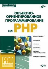 Объектно-ориентированное программирование на PHP ISBN 978-5-9775-0142-2