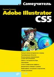 Самоучитель Adobe Illustrator CS5 ISBN 978-5-9775-0143-9