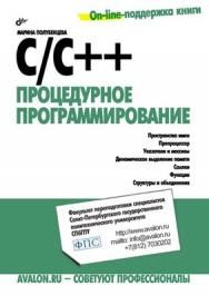 C/C++. Процедурное программирование ISBN 978-5-9775-0145-3
