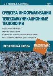 Средства информатизации. Телекоммуникационные технологии ISBN 978-5-9775-0150-7