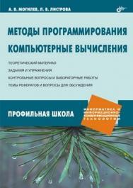 Методы программирования. Компьютерные вычисления ISBN 978-5-9775-0151-4
