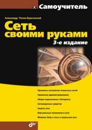 Сеть своими руками. 3 изд. ISBN 978-5-9775-0163-7