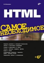 HTML. Самое необходимое ISBN 978-5-9775-0169-9